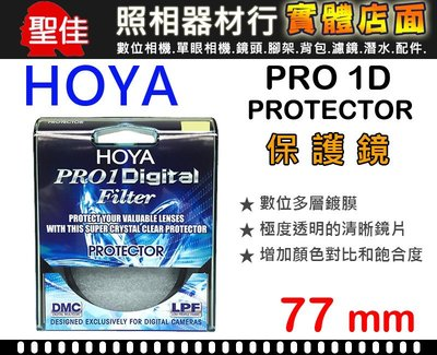 【保護鏡】HOYA PRO1 DIGITAL Protector 77mm ~真實色彩~ 屮Y8