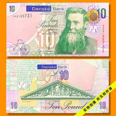 珍藏古玩鈔幣北愛爾蘭紙幣 10鎊 全新UNC 丹斯克銀行 AA冠 2013年 Pick212英國