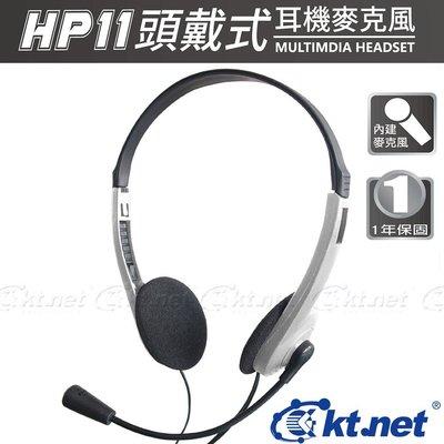 ~小妍3C~KTNET HP11頭戴式耳機麥克風 銀黑色 電腦耳機麥克風