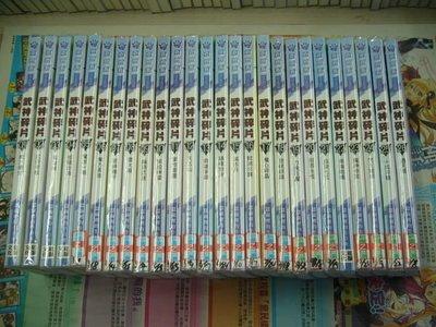 AMURO (二手小說) 武神碎片 1-26+27-108 完 蠶繭裡的牛 銘顯