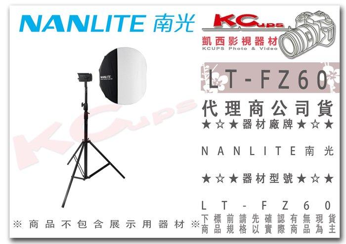 凱西影視器材【 NANLITE 南光 LT-FZ60 燈籠罩 60cm 適用FORZA60 附保榮口】布罩 BOWENS