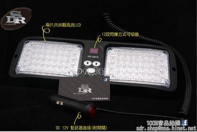 SDR 免運費 FBI 中情局 必備 遮陽板 86顆 紅 藍 LED 警示燈 86晶 警車 救護 爆閃 工程 偵防 交管