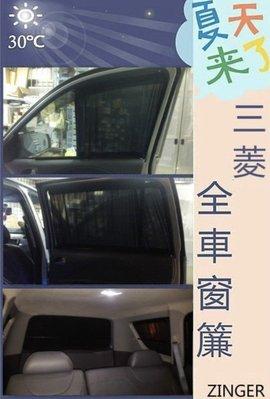 {{[新店ㄚ瑋]}} MITSUBISHI 三菱 PAJERO/SAVRIN/FREECA/ZINGER全車窗簾