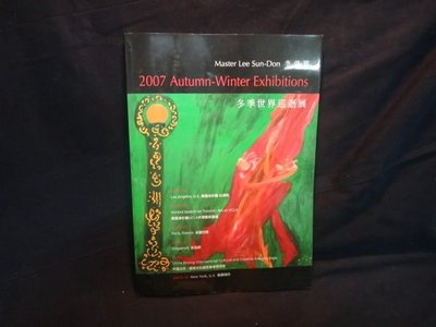 【愛悅二手書坊 08-18】2007 Autumn-Winter Exhibitions 冬季世界巡迴展