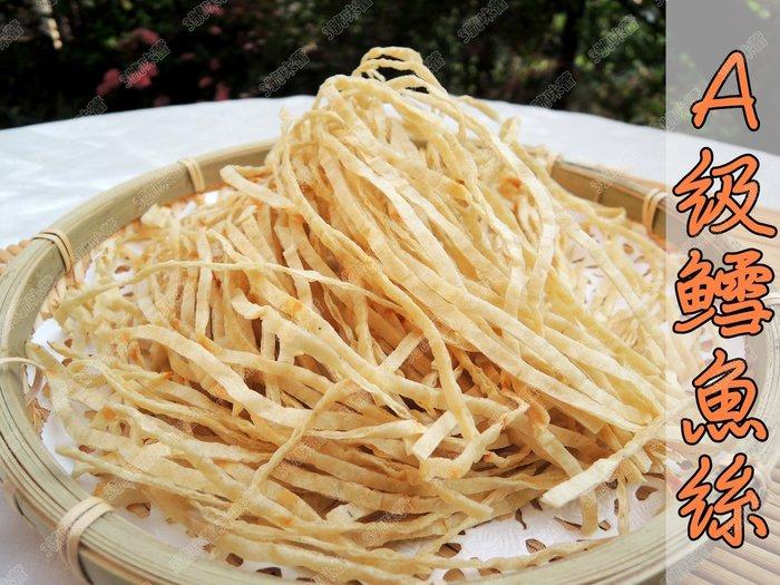 3號味蕾 量販網--大田系列【 A級】 鱈魚絲3000克量販價... 鱈魚香絲  另有碳烤魷魚條
