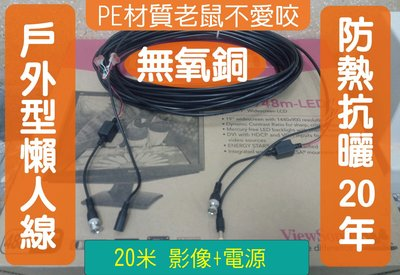 20米 國際標準線材 室外型黑色 監視器專用懶人線 純銅 無水波紋 傳導性好 默認訊號視頻訊號 F頭