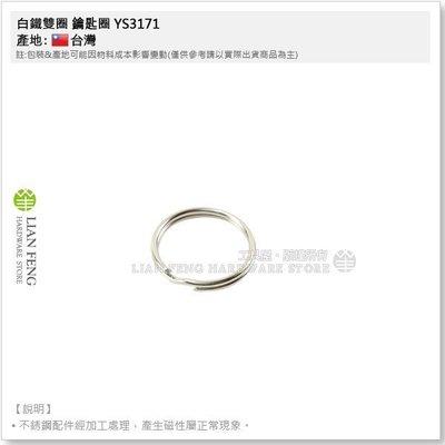 【工具屋】白鐵雙圈 鑰匙圈 YS3171-1.6 內徑21mm 手工藝材料 鑰匙環 不銹鋼 SUS304不銹鋼