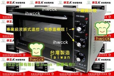 【烘王烤箱-全成功】烘王A+烤箱(HW-9988)液脹式溫控-可當發酵箱用-免運費-可享電熱管保固3年(含手續費)