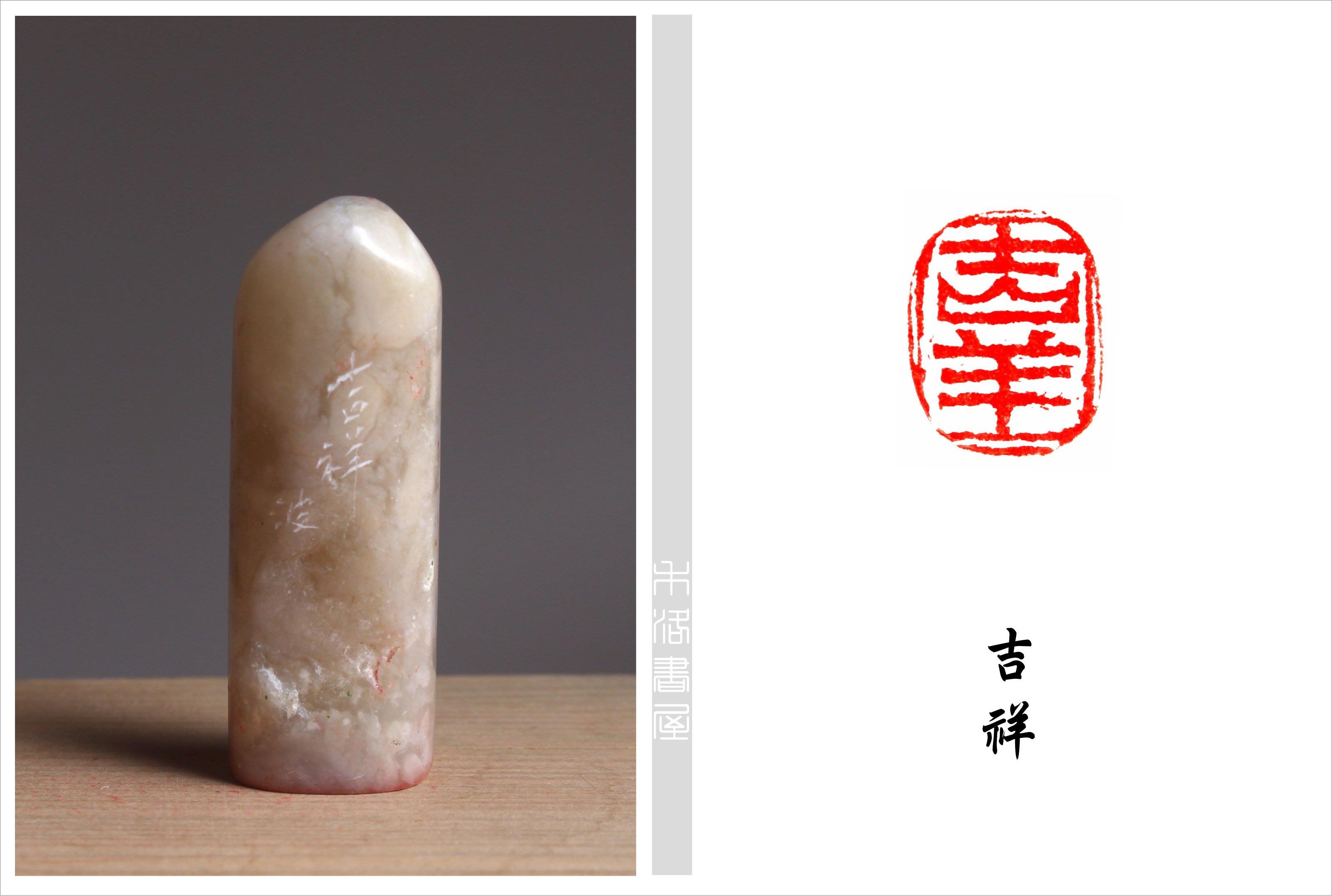 【禾洛書屋】P.019藝術家精品篆刻(閒章)《吉祥》朱清波 刻(1.6×2.1×6.0cm)