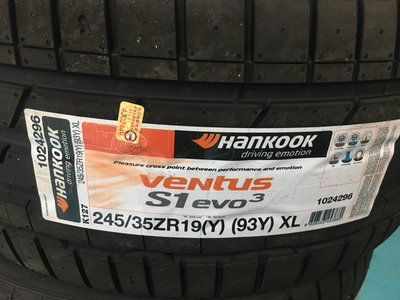 百世霸定位hankook 韓可固輪胎 s1 evo3 k127 245/35/19 5000/完工ps4s倍耐力ps91