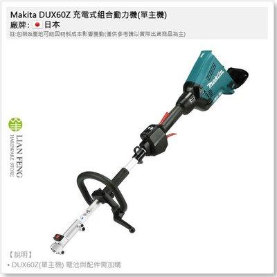 【工具屋】*缺貨含稅* Makita DUX60Z 充電式組合動力機 (單主機) 牧田 充電無刷動力機 割草機 高枝鏈鋸