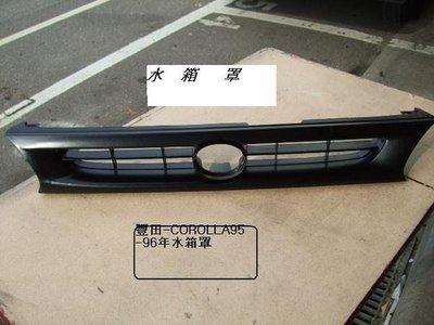 [重陽]豐田TOYOTA COROLLA 1.6/1.8卡諾娜93-97年水箱罩/前保桿小燈[MIT產品]