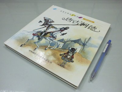 書皇8952:童書 B6-5bc☆1997年二版『世界文學名著新經典:唐吉軻德』《青林》~精裝~