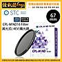 怪機絲 STC 67mm CPL- M ND16 Filter 減光式...