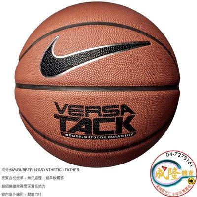 §成隆體育§ NIKE VERSA TACK 籃球 7號 BB0639 合成皮 室內外籃球 附球針球網 公司貨附發票