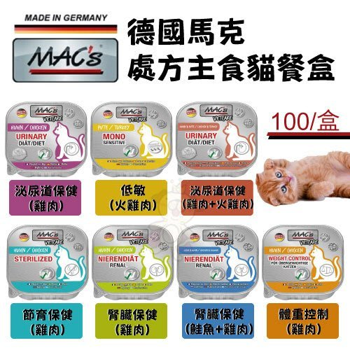 *WANG*【單盒賣場】MACs德國馬克 處方主食貓餐盒【腎臟保健/泌尿保健】100g