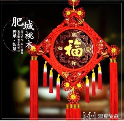桃木福字掛件客廳大號 玄關福招財壁掛裝飾小中國節     瑪奇哈朵
