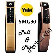 Yale YMG30 耶魯智能電子鎖 電子門鎖 digital doorlock      分享     分享到Facebook     分享到Plurk