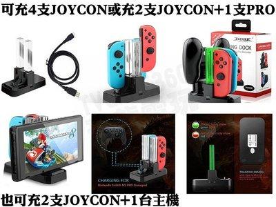 【二手商品】任天堂 SWITCH NS DOBE JOYCON + PRO 手把充電座 充電器 座充 一次可充4支 台中