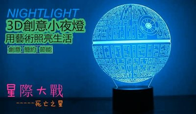 現貨星際大戰千年隼死星3D視覺立體燈七彩漸變觸摸開關 Star Wars錯覺燈小夜燈趣味創意新年禮物禮物交換禮物熊抱哥