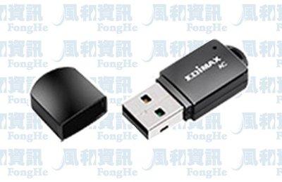 EDIMAX EW-7811UTC AC600 雙頻USB迷你無線網路卡【風和網通】