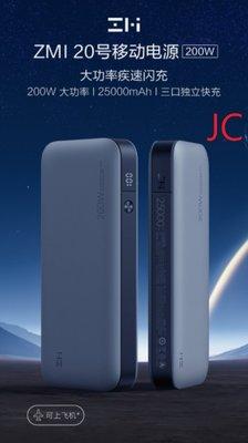(含稅附發票可開統編)JC ZMI紫米20號移動電源 200W功率 25000mAh灰色