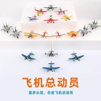 {梵希小鎮} 飛機總動員兒童寶寶玩具合金模型塵土船長戰斗機系列合金禮物收藏擺件L6G52