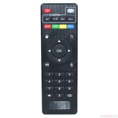 MXQ電視盒學習遙控器 通用T95 TX3 H96 X96 HK1 MX10 MXQ-PRO