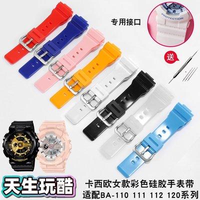 錶帶 手錶配件 防水硅膠手表帶女適配卡西歐BA-110 111 112 120粉白藍色改裝表鏈 台中市