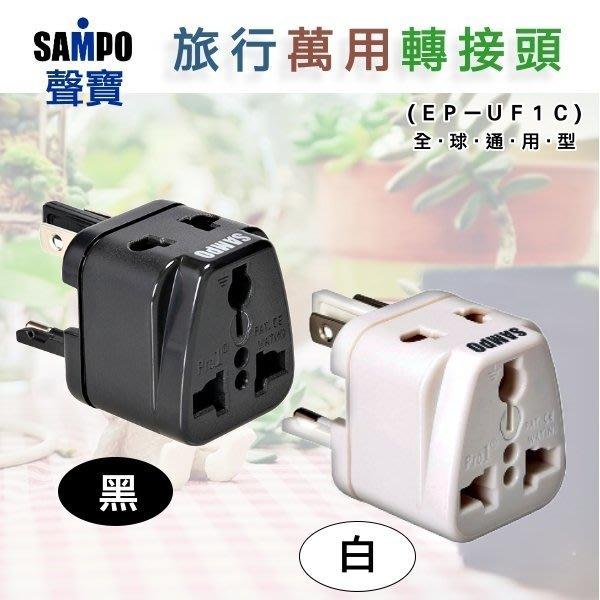【大頭峰電器】SAMPO 聲寶 旅行萬用轉接頭 (全球通用型 EP-UF1C) 兩色可選 現貨