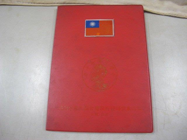 二手舖 NO.3583 中華民國近期硬幣保存簿 1949-1981年 47顆幣齊全 保證都是真幣
