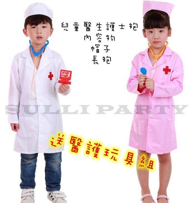 雪莉派對~兒童醫生袍 送醫具玩具組 萬聖派對 聖誕派對 兒童變裝 兒童職業角色扮演 十字護士服 醫生服 醫生白袍