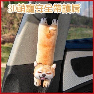 (現貨) 3D立體萌寵汽車安全帶護肩 ...