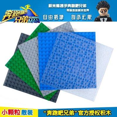 小頑童 樂高 LEGO 式 16*16 顆粒 雙面 底板 無包裝 小積木 MOC 相容樂高小積木 (多色可選)
