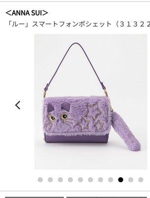 anna sui 紫色貓咪 超可愛 手提/側背/斜背包