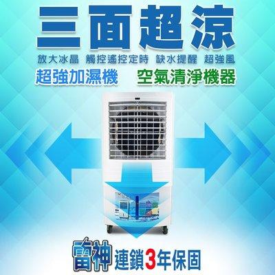 150W超強風極凍36L水冷氣冰冷扇冰冷氣水冷扇電風扇變頻電扇移動式冷氣北方尚朋堂勳風 Lapolo LA-669大家源