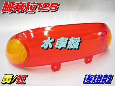 【水車殼】三陽 阿帝拉125 後燈殼 黃紅 $120元 尾燈殼 阿帝拉 125 全新副廠件