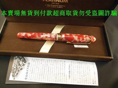日本Platinum白金牌3776紅錦鯉賽璐璐鋼筆(非萬寶龍派克寫樂百樂LAMY)