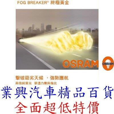 FIAT Coupe 全車系 所有年份 霧燈 OSRAM 終極黃金燈泡 2600K 2顆裝 (H1O-FBR)