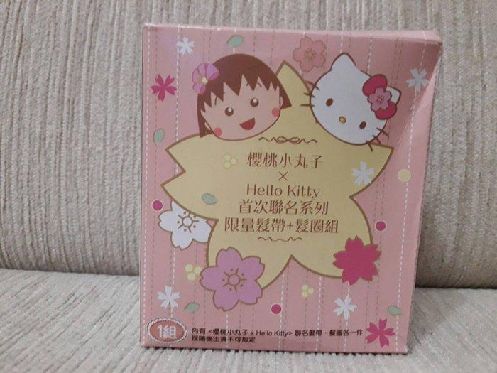天使熊小鋪~7-11 櫻桃小丸子xHELLO Kitty限量髮帶+髮圈組 全新現貨