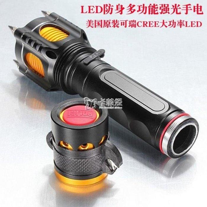 手電筒 LED防身多功能強光手電防爆手電筒 強光遠射充電手電筒