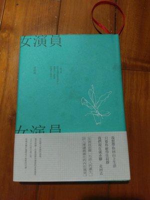 簽名版 連俞涵 女演員 附明信片 詩集 近全新 凱特文化