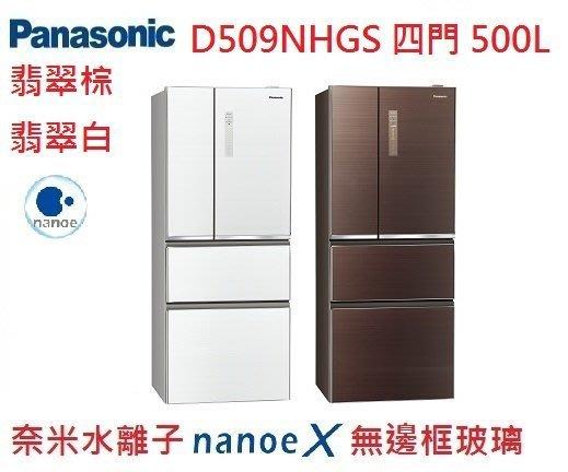 NR-D509NHGS 四門玻璃水離子優惠價內詳台中免運 D619NHGS C619HV D619HV C509NHGS