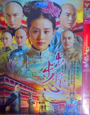 【樂視】 高清DVD 步步驚心 /  吳奇隆 劉詩詩 鄭嘉穎  /  古裝劇DVD 精美盒裝