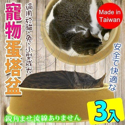 【🐱🐶培菓寵物48H出貨🐰🐹】國際貓家No.88倉庫》Pets Basin寵物蛋塔盆-3入裝 特價499元限宅配