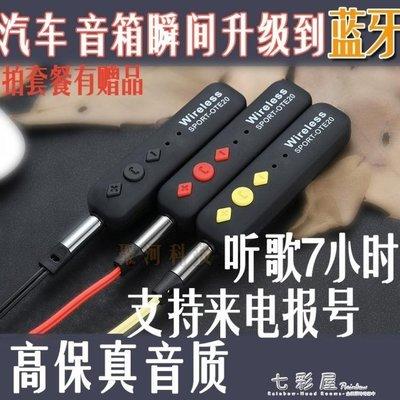 aux音響無線車載藍芽接收器4.1音頻高保真無損可通話領夾運動耳機  櫻桃時尚