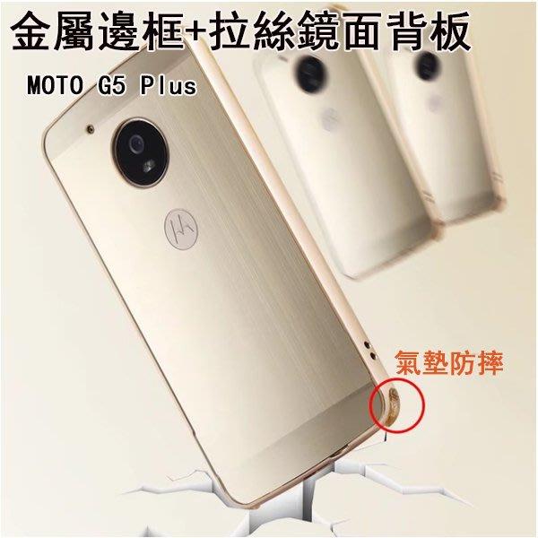 摩托羅拉 MOTO G5 Plus 手機殼 MOTO G5 金屬邊框  鏡面拉絲背蓋 硬殼 防摔氣墊 保護套 外殼 電鍍