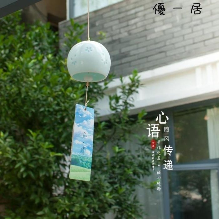 聽海手工陶瓷風鈴掛飾日式和風汽車掛件居家裝飾品創意生日禮物Y-優思思