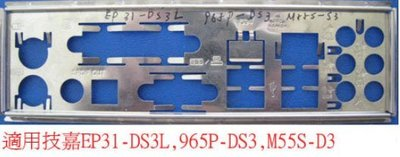 技嘉主機板專用檔板適用EP41T-UD3L,EP31-DS3L ,P31-DS3L,965P-DS3