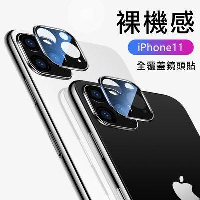 鈦金屬全覆蓋 鏡頭保護貼 iPhone11Pro Max 鏡頭貼